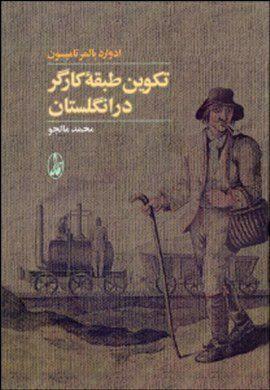 مهمترین کتاب ادوارد پالمر تامپسون به فارسی ترجمه شد