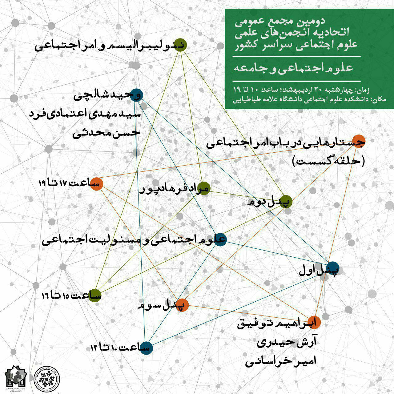 برگزاری مجمع عمومی اتحادیه انجمنهای علوم اجتماعیزمان مطالعه: ۱ دقیقه