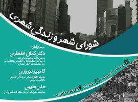 برگزاری نشست شورای شهر و زندگی شهری در دانشگاه تهران