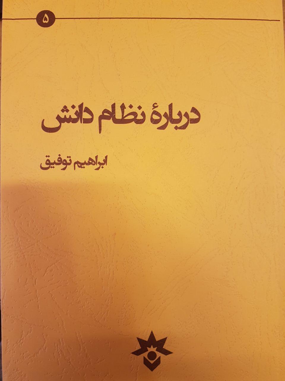 درباره نظام دانش؛ مجموعه مقالات و مصاحبههای ابراهیم توفیق