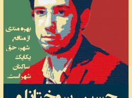 کمپین مهاجران افغانستانی برای نامزد ایرانی