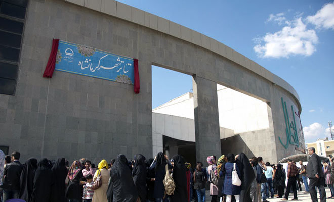 واگذاری «تئاتر شهر» کرمانشاه به بخش خصوصی