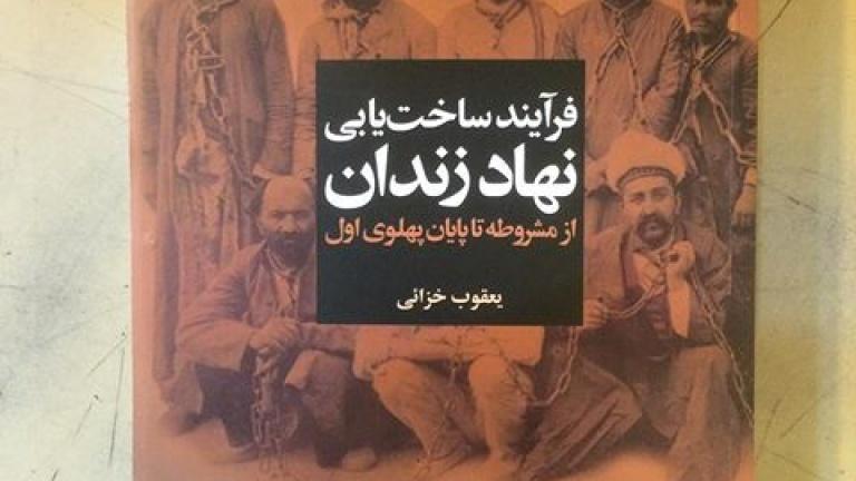 دیگهای پلو مامنی برای ورود کتاب به زندانهای پهلوی