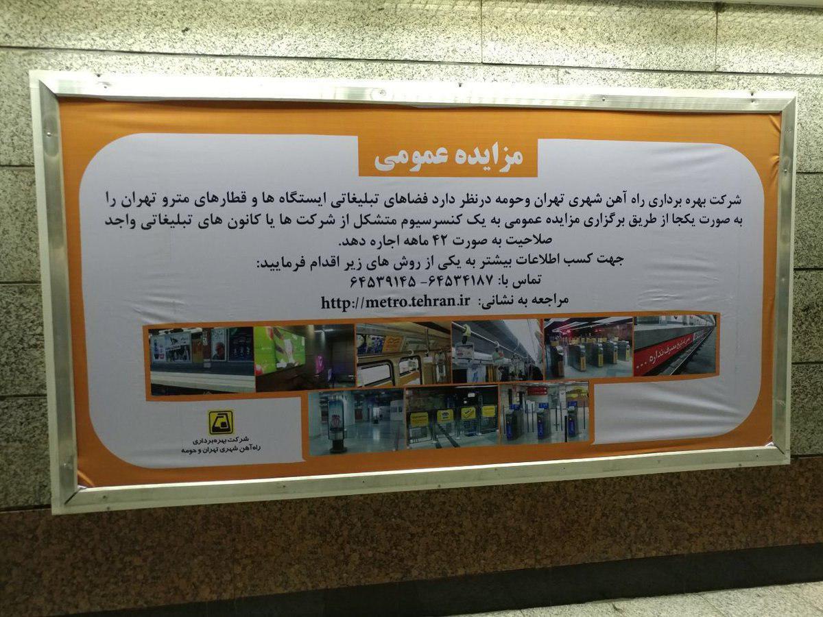وجود شائبه در مزایده اجاره ۴۲ماهه فضای تبلیغاتی مترو