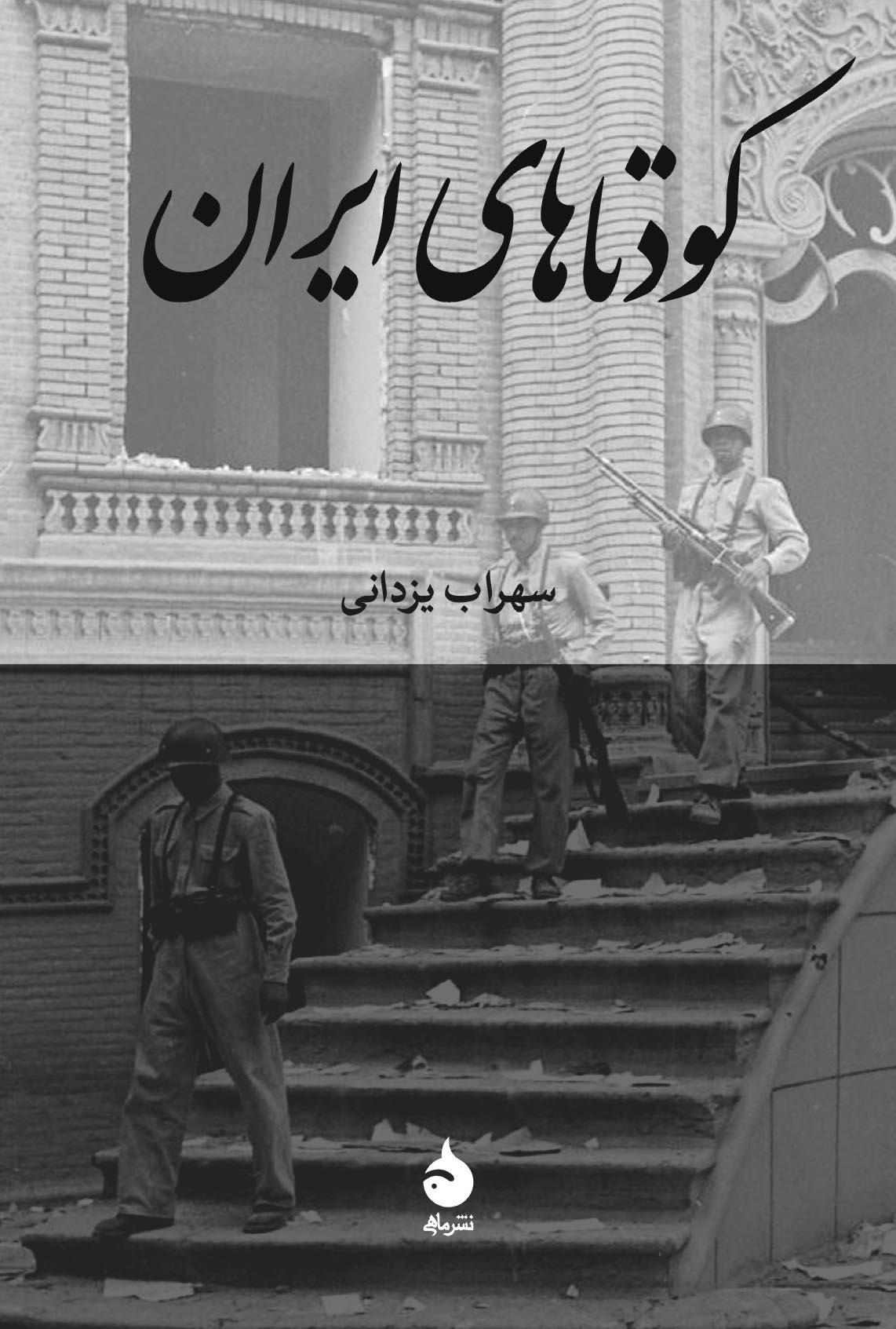 سهراب یزدانی: کودتا نگرش سیاسی حکمرانان را آشکار میکند