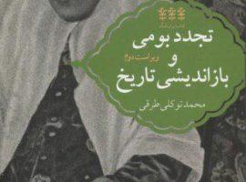 میتوان از تجربه تجدد بومی ایران سخن گفت