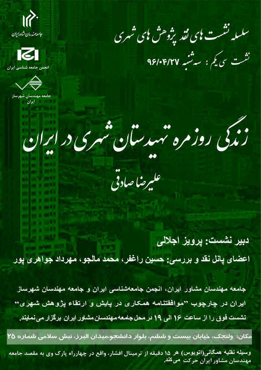 برگزاری جلسه نقد زندگی روزمره تهیدستان شهری در ایران