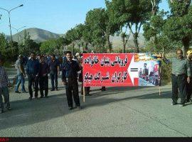 تجمع و راهپیمایی کارگران در اراک، مشهد و شوش