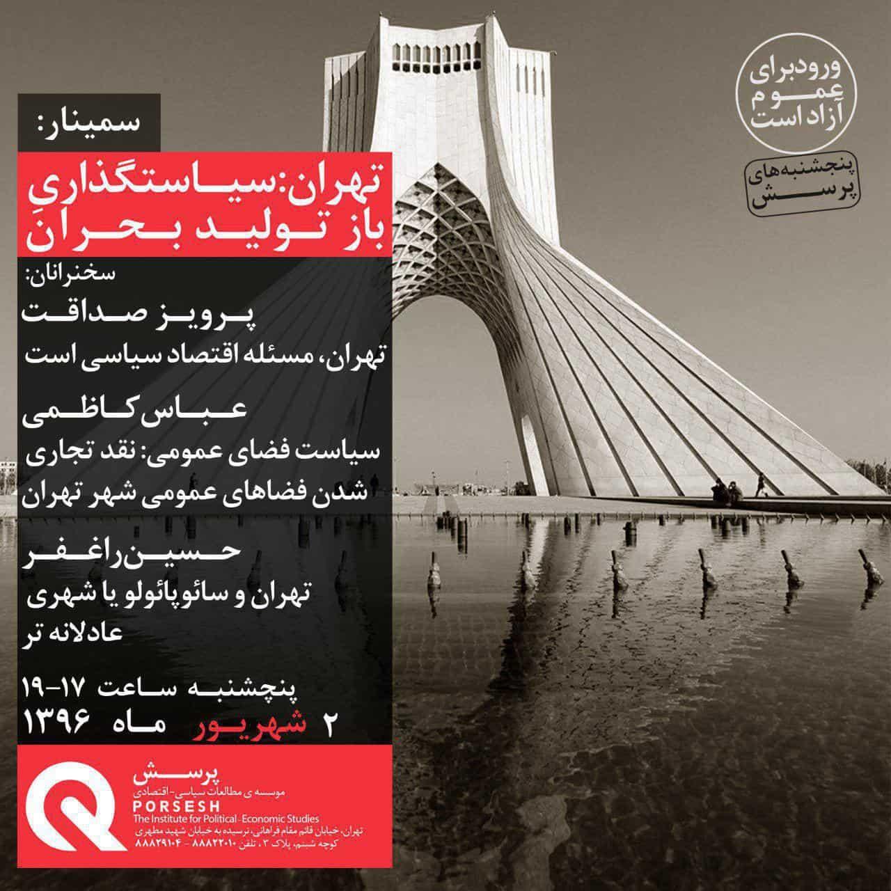 برگزاری سمینار تهران سیاستگذاری بازتولید بحران