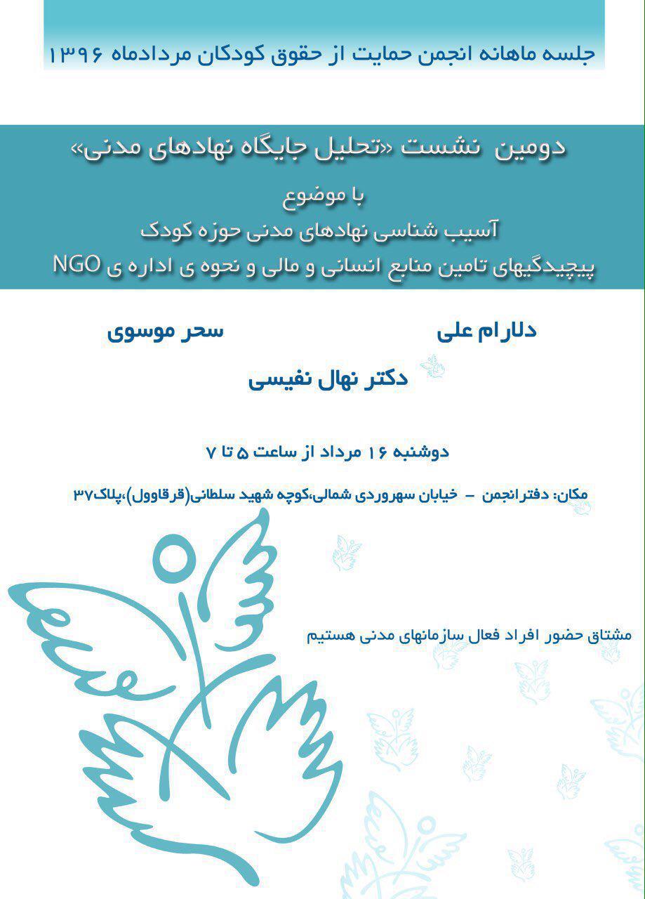 برگزاری نشست آسیبشناسی نهادهای مدنی حوزه کودک