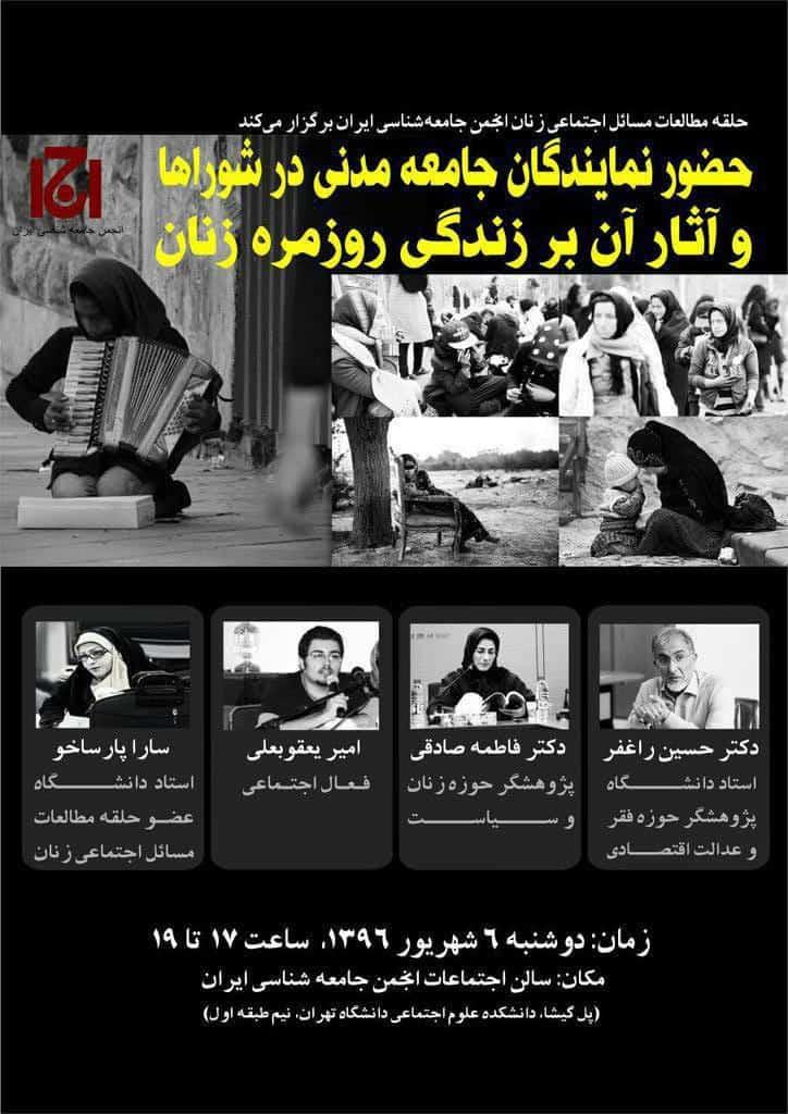 برگزاری نشست تاثیر حضور نمایندگان جامعه مدنی در شوراها بر زندگی زنان