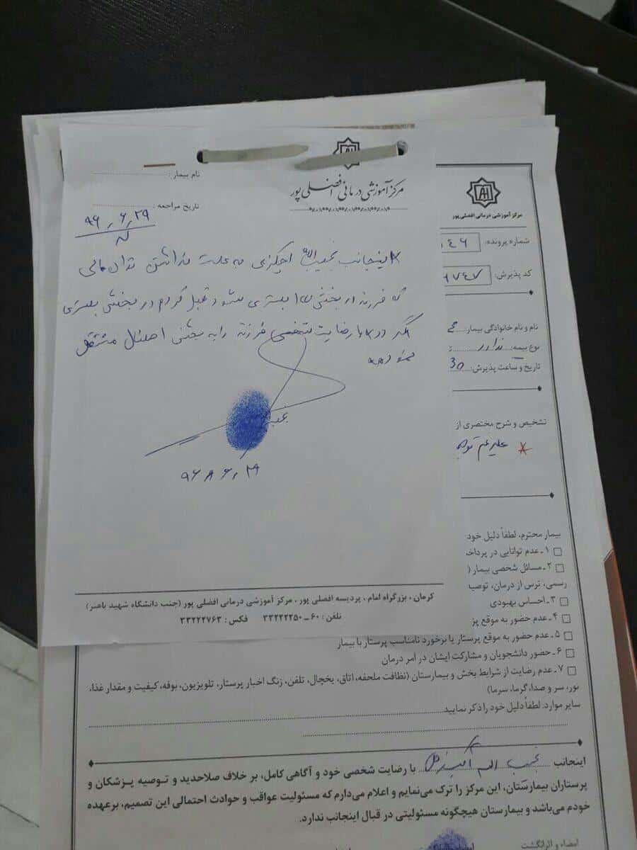 ادعای نماینده کرمان در مجلس درباره رضایتنامه پدر کودک افغانستانی