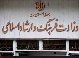 خصوصیسازی فرهنگ و فراموشی آزادی در اولویتهای وزارت ارشاد