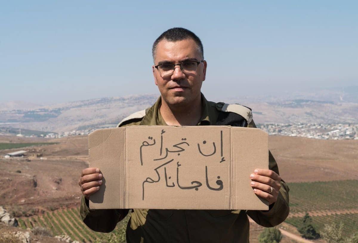 دستانداختن سخنگوی ارتش اسرائیل با عکس خودش