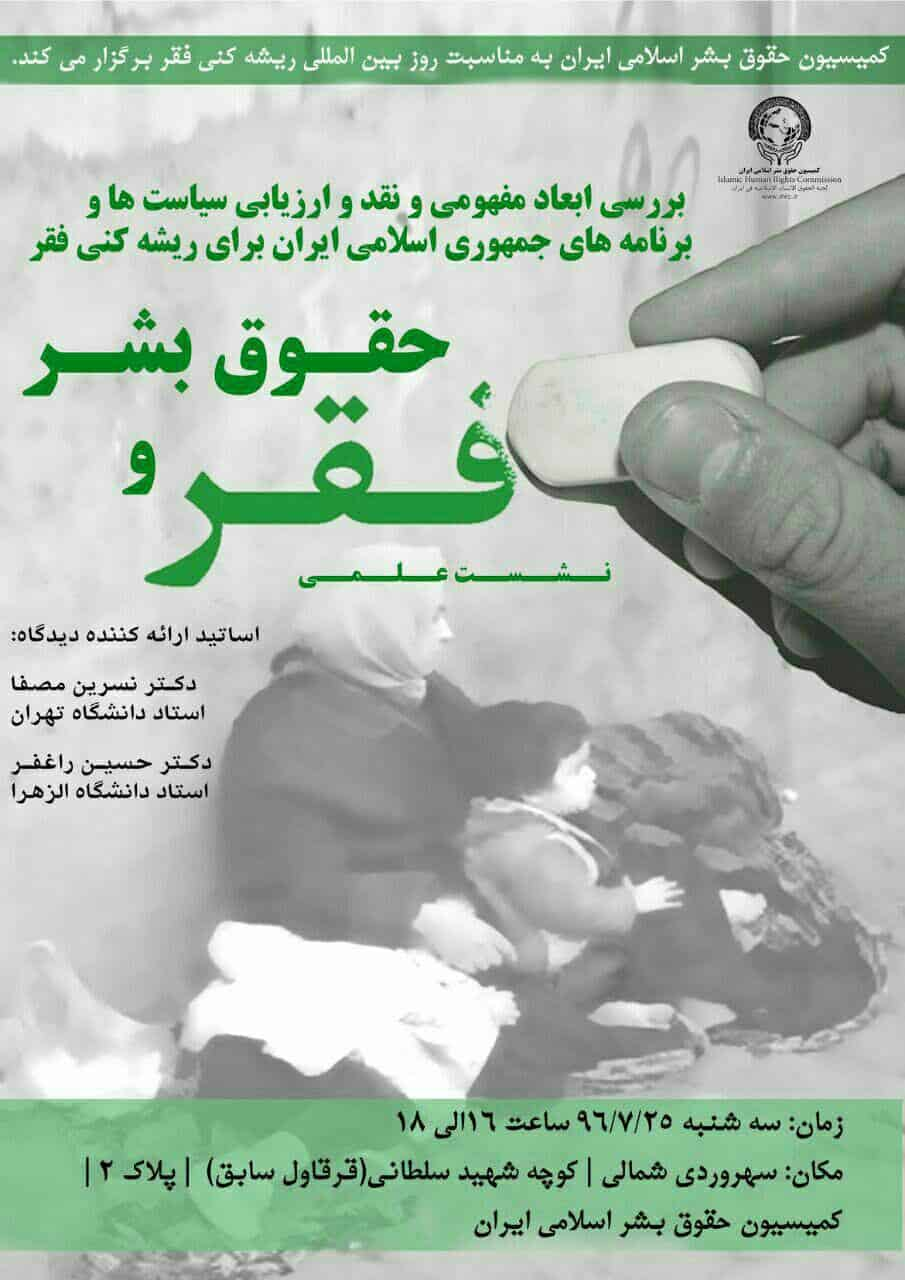 بررسی برنامههای ایران برای فقر در نشست «حقوق بشر و فقر»