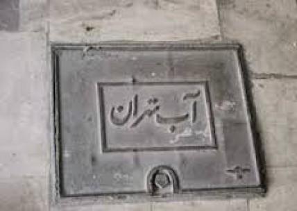 هشدار درباره نفوذ فاضلاب بیمارستانی تهران به منابع زیرزمینی