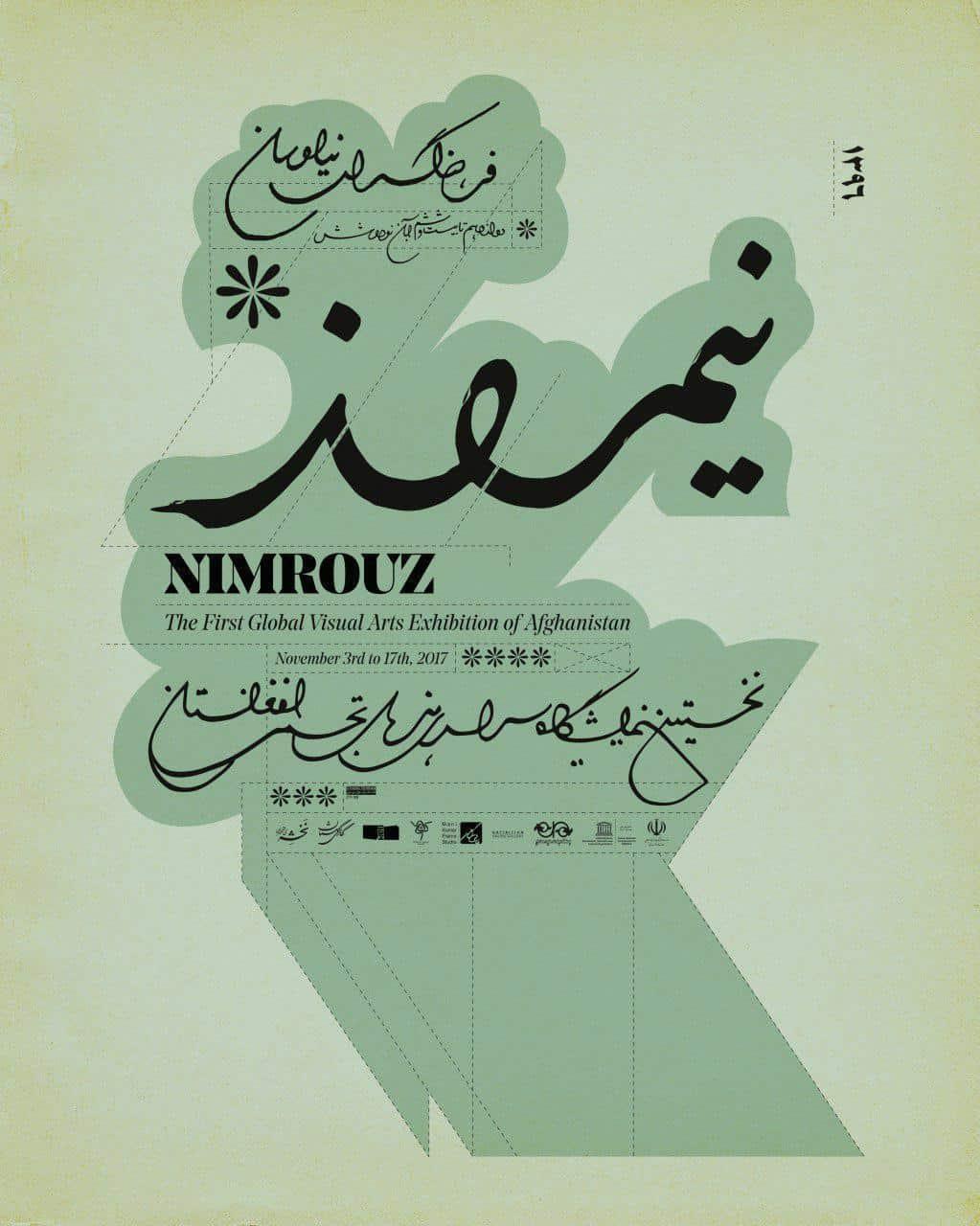 آغاز نخستین نمایشگاه هنرهای تجسمی افغانستان در فرهنگسرای نیاوران