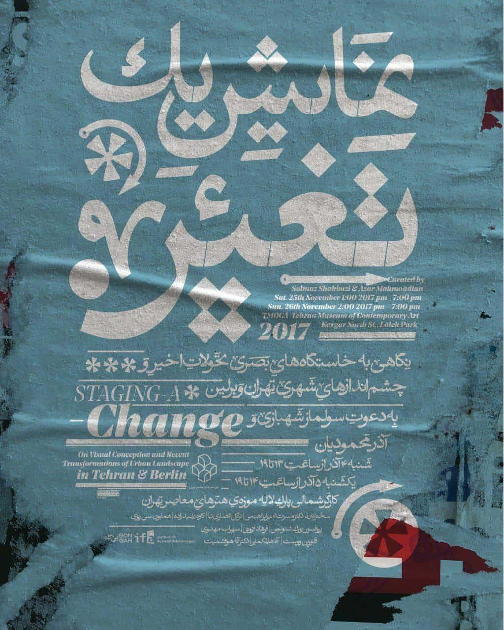 نگاهی به تغییر چشماندازهای تهران و برلین در دو گردهمایی