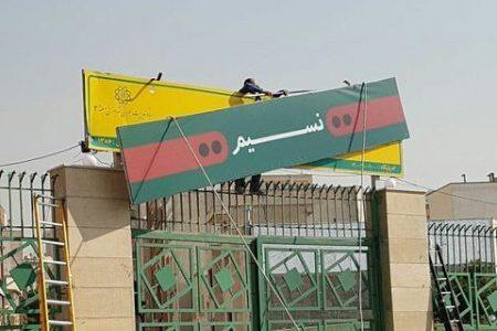 ۱۱۰ پایگاه مدیریت بحران تهران تغییر کاربری داده بودند