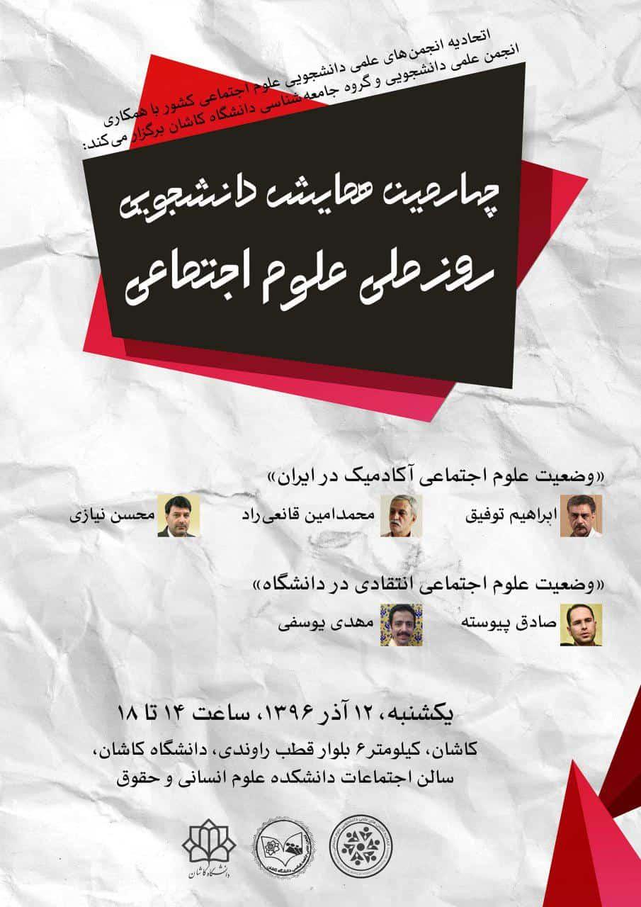 برگزاری همایش دانشجویی روز ملی علوم اجتماعی در کاشان
