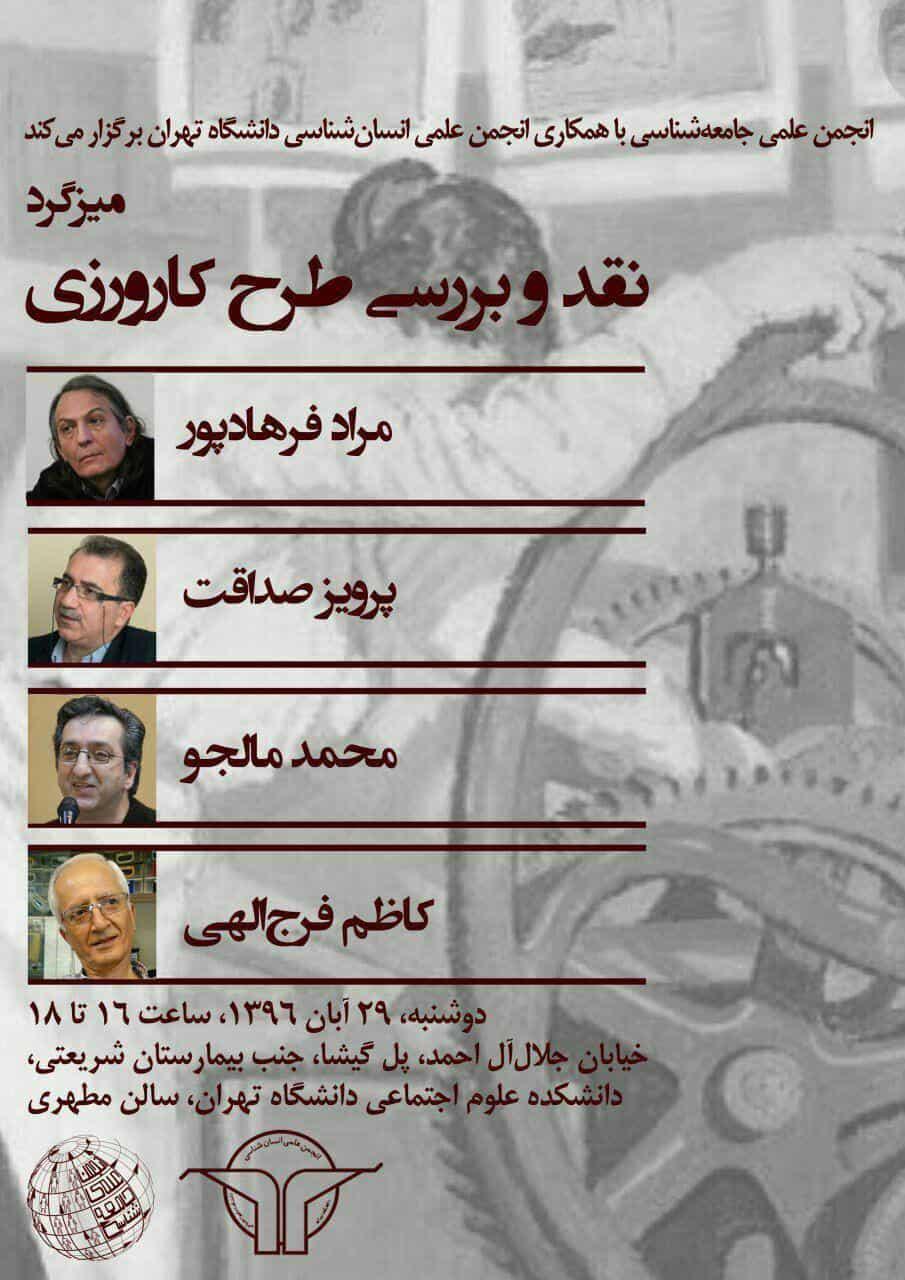 نقد و بررسی طرح کارورزی در دانشگاه تهران