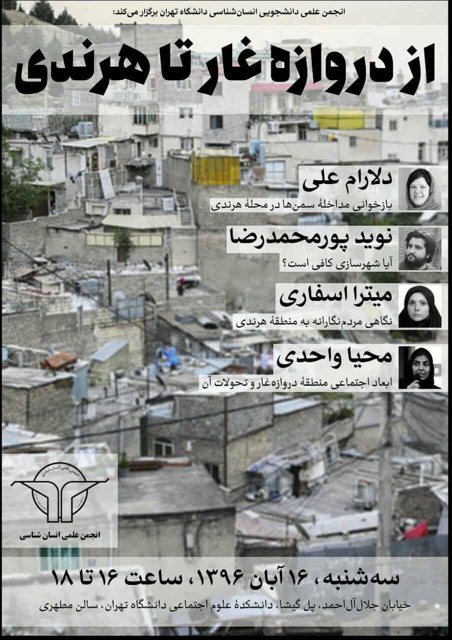 «از دروازه غار تا هرندی» در دانشگاه تهران بررسی میشوند