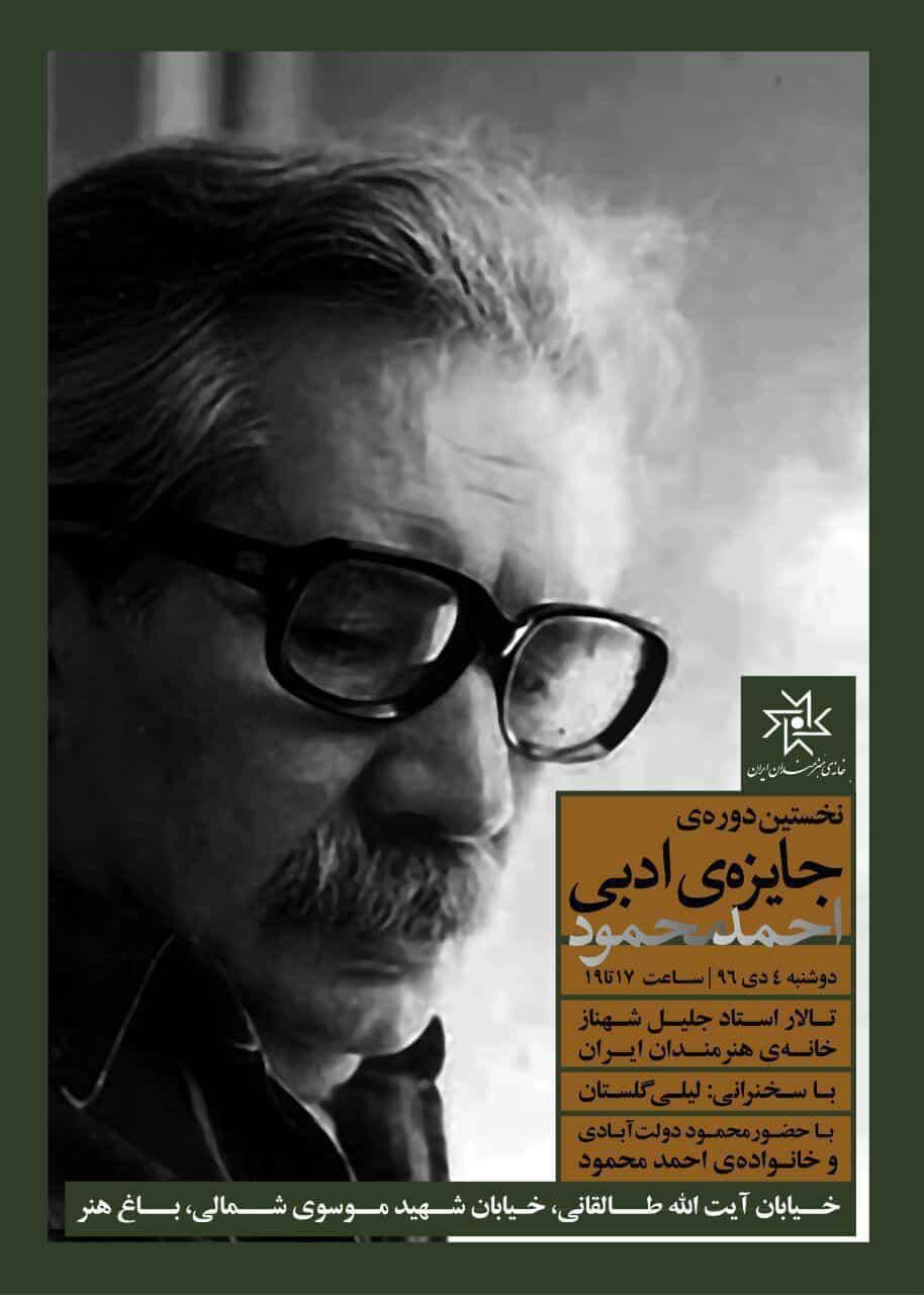 نخستین جایزه «احمد محمود» ۴دی به برگزیدگان اهدا میشود