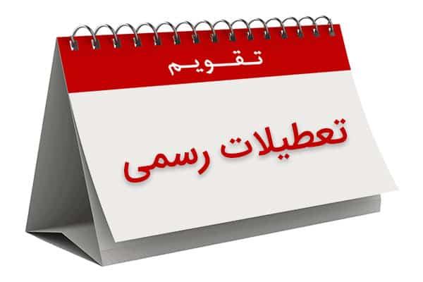 پیشنهاد کاهش تعطیلات نوروز و تعطیلی شنبه بهجای پنجشنبه