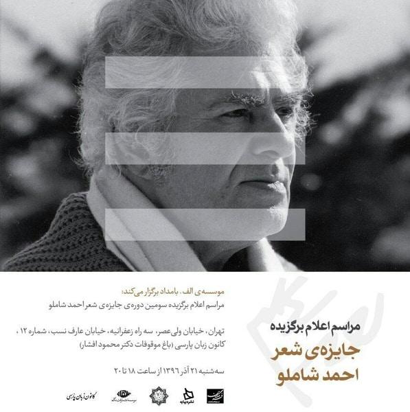 اعلام برگزیده جایزه شعر شاملو همزمان با زادروز او