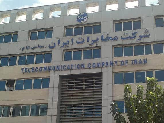 بلوکهکردن حقوق کارکنان مخابرات در حسابهای بانکی