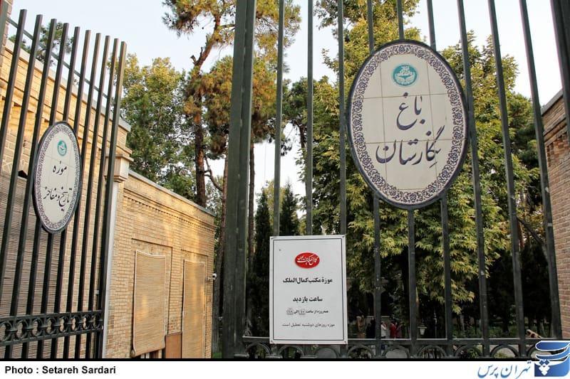 رستورانداری در باغ تاریخی نگارستان