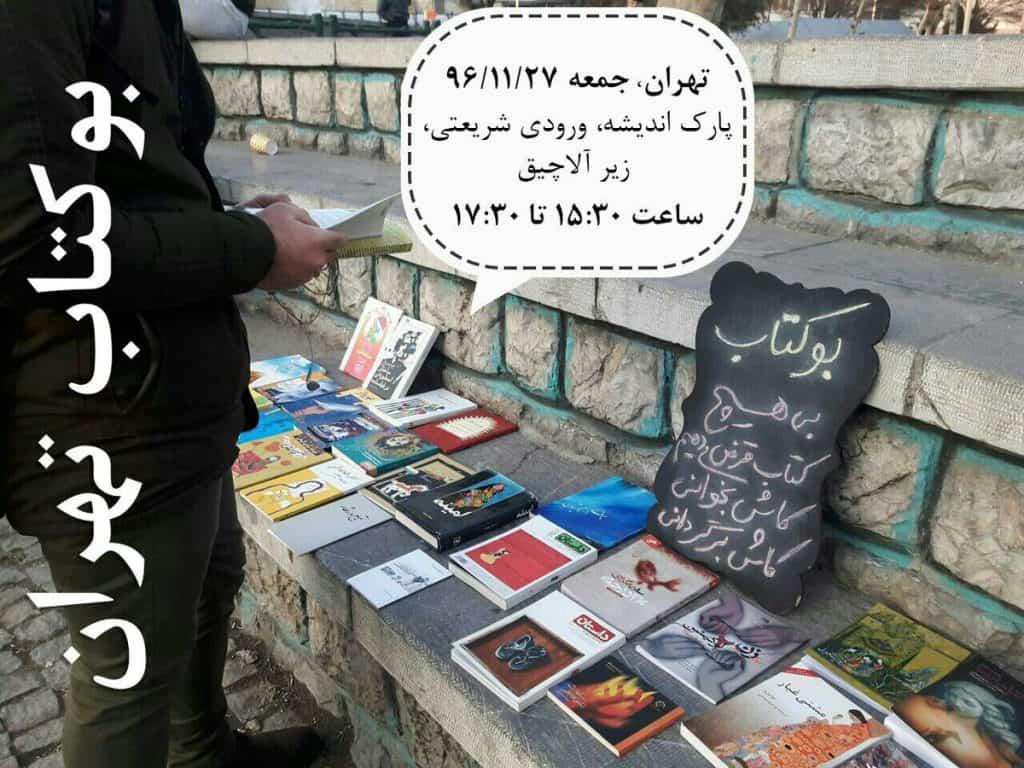 «بو کتاب» این جمعه در پارک اندیشه تهران برگزار میشود
