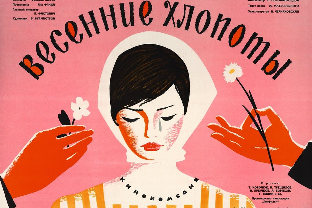 پوسترهای فیلم شوروی در دهه ۵۰ و ۶۰