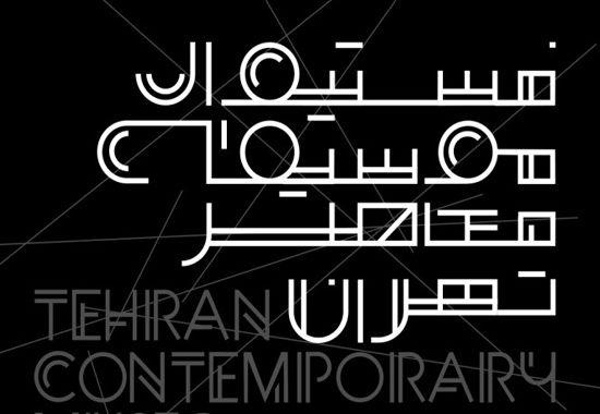 گشایش جشنواره موسیقی معاصر با یک کنسرت رایگان