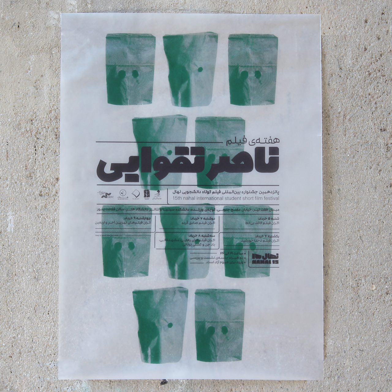 برگزاری بزرگداشت ناصر تقوایی در جشنواره نهال با نمایش فیلمهایش