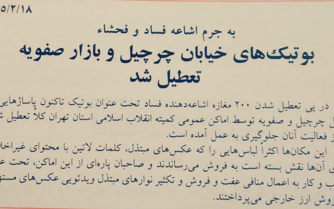 تعطیلی بوتیکهای تهران به جرم فساد و فحشازمان مطالعه: ۸ دقیقه