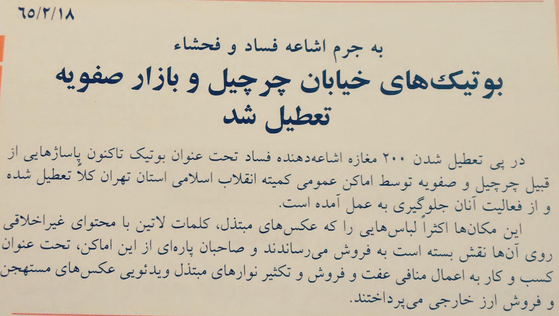 تعطیلی بوتیکهای تهران به جرم فساد و فحشا