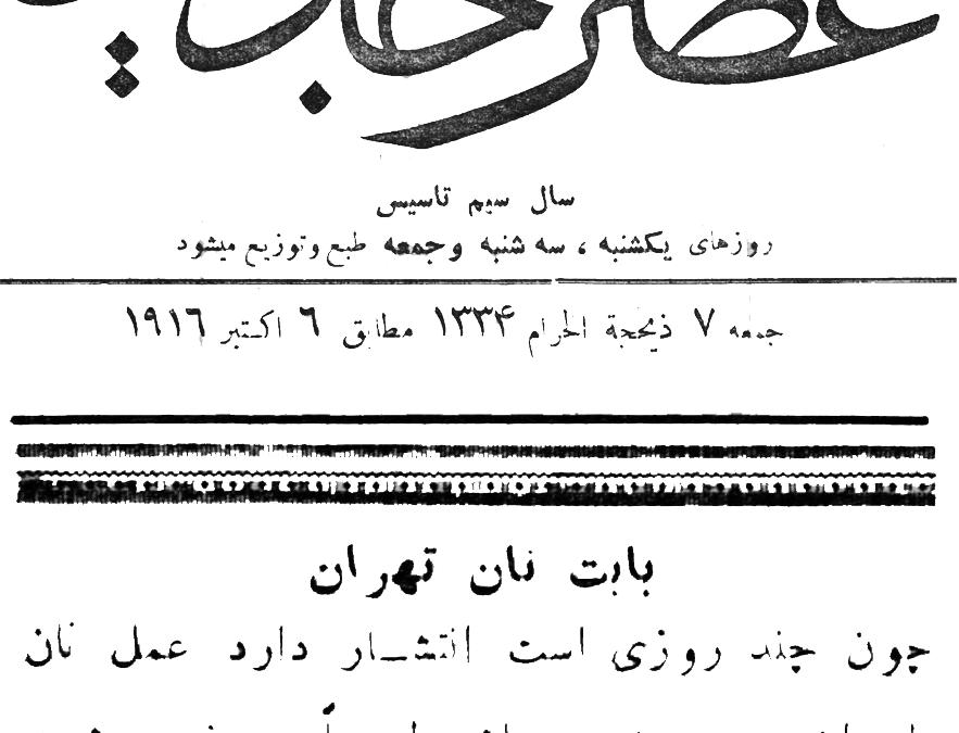 وضعیت نان تهرانزمان مطالعه: ۱ دقیقه