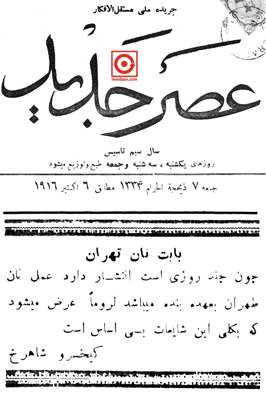 وضعیت نان تهران