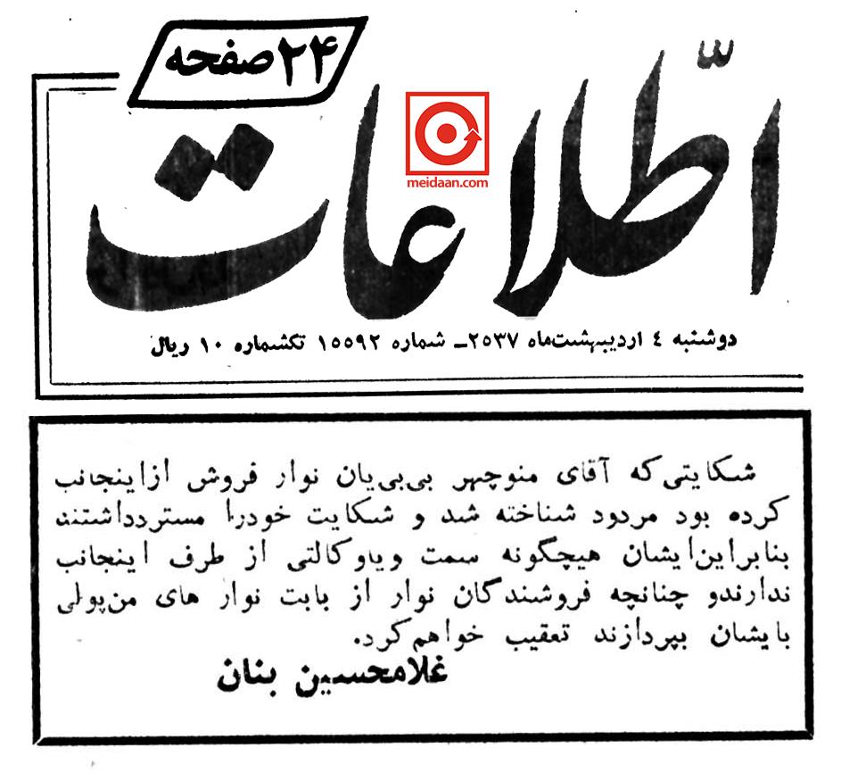 تهدید به تعقیب نوارفروشان از سوی غلامحسین بنان