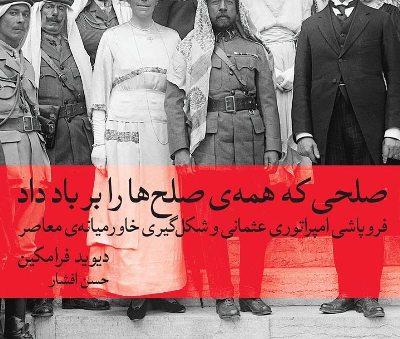 داستان شکلگیری خاورمیانه معاصرزمان مطالعه: ۱ دقیقه
