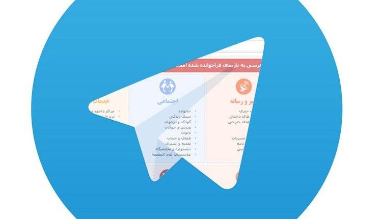 بررسی حقوقی دستور قضایی مسدودسازی تلگرام