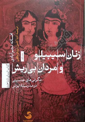 مدرنیته ایرانی از منظر جنسیتزمان مطالعه: ۵ دقیقه
