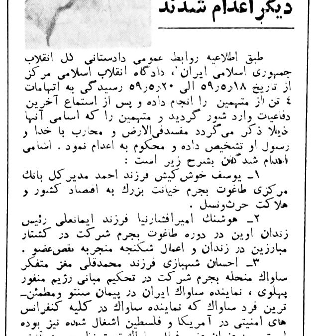 اعدام مدیر کل بانک مرکزی ایرانزمان مطالعه: ۱ دقیقه