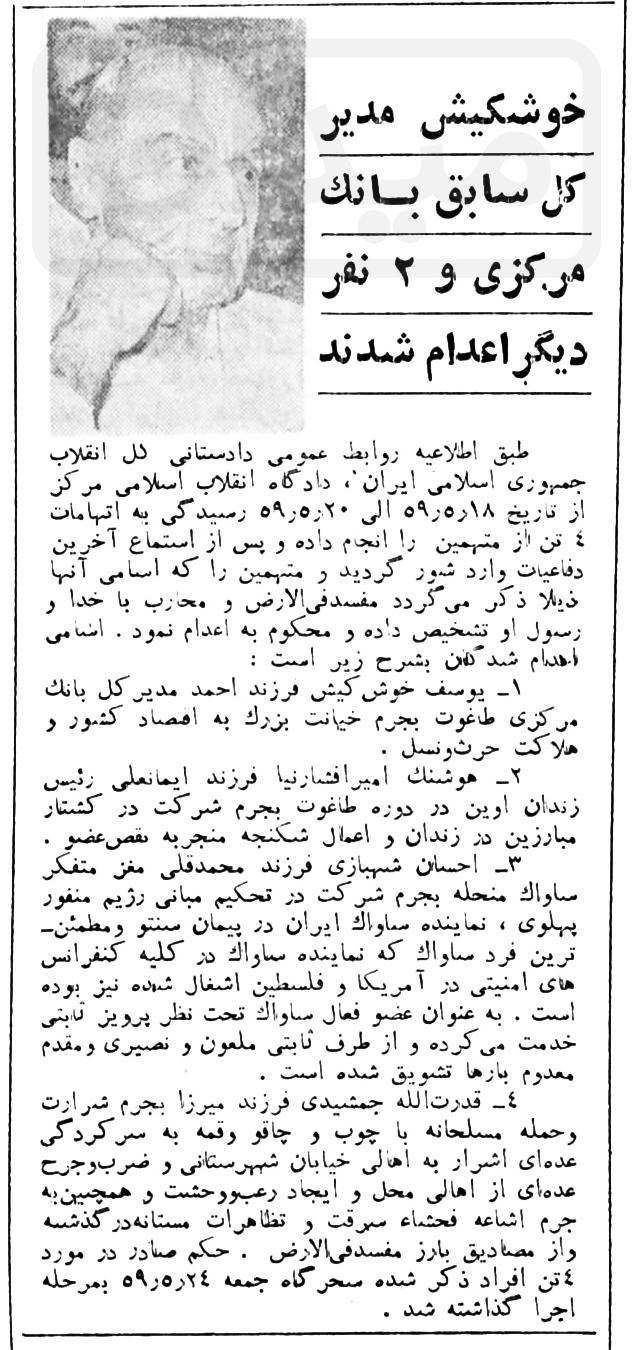 اعدام مدیر کل بانک مرکزی ایران