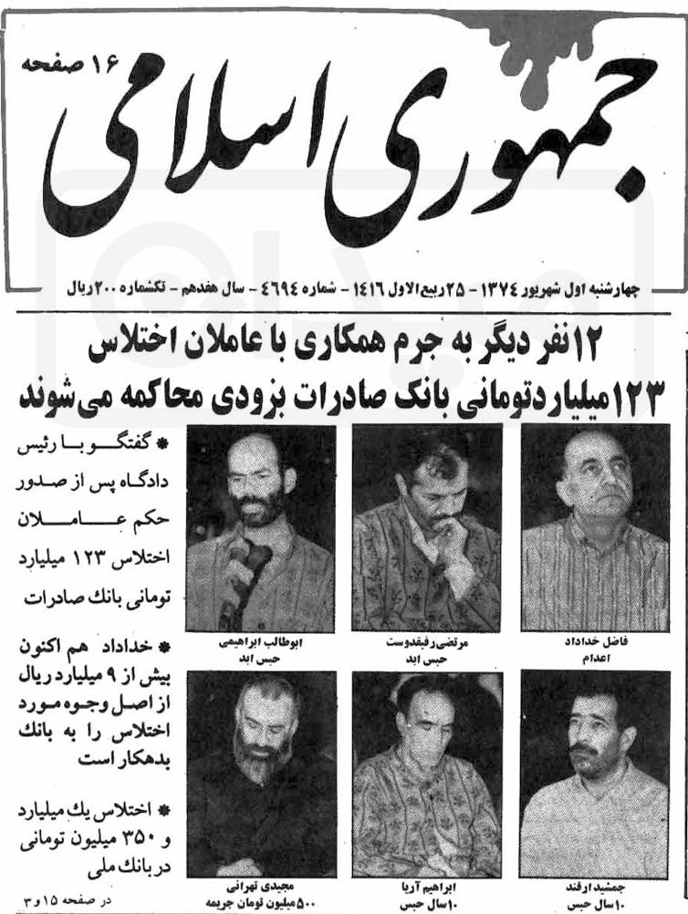 احکام سنگین برای مبارزه با فساد در جمهوری اسلامی
