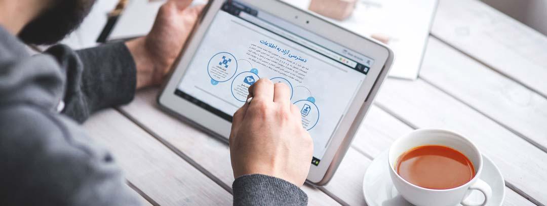 ۶۰ درصد سازمانها به سامانه دسترسی آزاد به اطلاعات نپیوستهاند