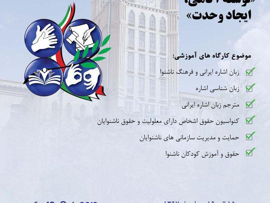 نخستین کنگرۀ ملی ناشنوایان ایران