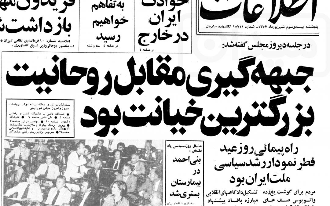انتقادات نمایندگان مجلس چند ماه پیش از انقلاب