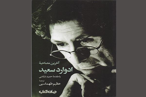 آخرین مصاحبه ادوارد سعید به فارسی منتشر شد